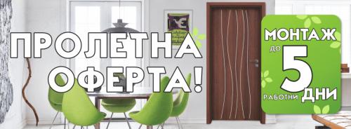 Baner Porta nova Varna