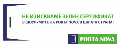 Порта Нова - Зелен сертификат