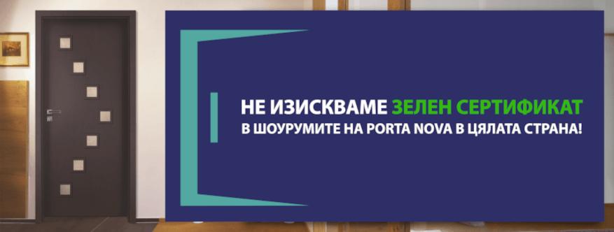 Порта Нова Банер - Зелен сертификат