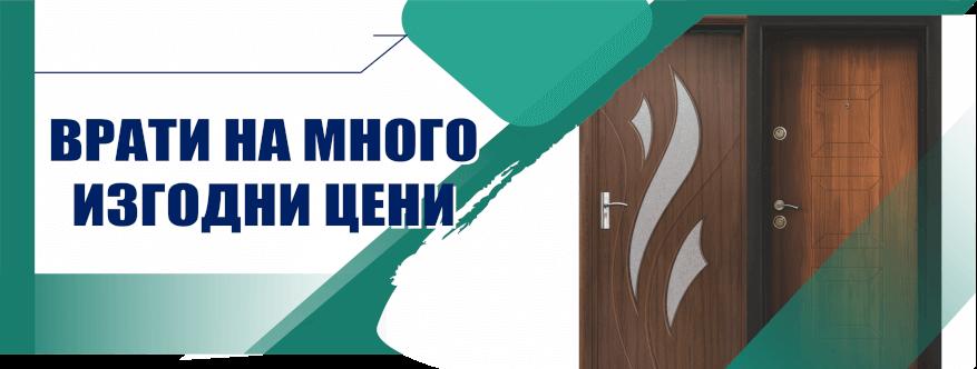 Варна Порта Нова - Банер